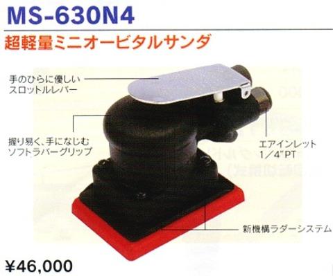 東空 MS-630N4 超軽量ミニオービタルサンダー(非吸塵式) 送無税込特価!!