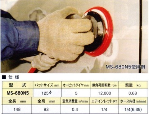 東空 MS-680N5 ダブルアクションサンダ(非吸塵式) おまけ付!!送無税込特価!!