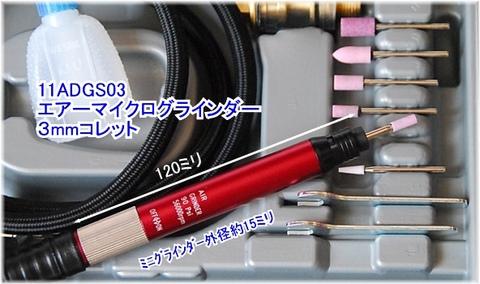 台湾の良品 11ADGS03 エアーマイクログラインダー3mmコレット 税込特価!!