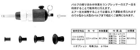 VR-1 バルブの擦り合わせにエアーバルブラッパー