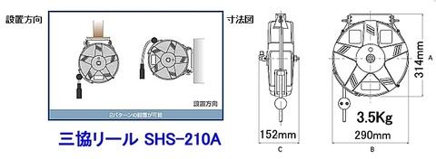 三協リール SHS-210A エアーホースリール 税込特価!!