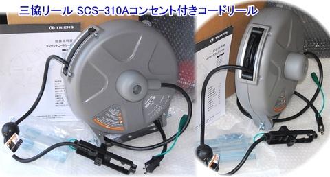 三協リール SCS-310A コンセント付きコードリール 送無税込特価!!