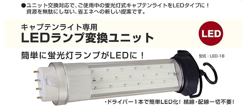 TRIENTS 高輝度18LEDランプ LED-18 LEDランプ変換ユニット AC100V-7W 税込特価!!