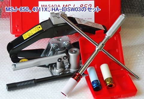 MSJ-850 マサダの油圧パンタジャッキ 5点セット