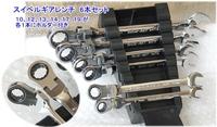 シグネット(SIGNET) HPY-347/6 スイベルギアレンチ6本セット レンチホルダーのおまけ付 代引発送不可 全国送料無料 税込特価