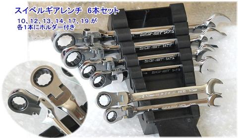 シグネット HPY-347/6 スイベルギアレンチ6本セット レンチホルダーのおまけ付!! 税込特価!!