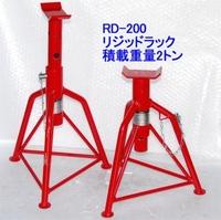 リキマエダ RD-200 リジッドラック 積載重量2トン 2脚セット 代引発送不可 即日出荷 税込特価