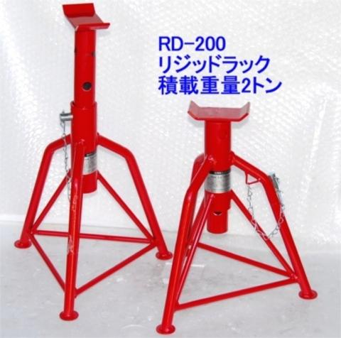 リキマエダ RD-200 リジッドラック 積載重量2トン 税込即納特価!!