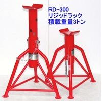 リキマエダ RD-300 リジッドラック 積載重量3トン 2脚セット 代引発送不可 即日出荷 税込特価