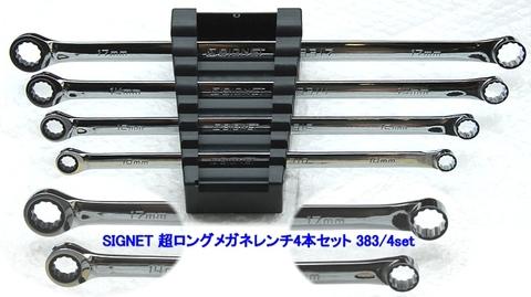シグネット(SIGNET) 383/4set 超ロングストレートメガネギアレンチ4本組 レンチホルダーのおまけ付 代引発送不可 税込特価