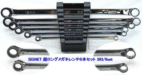 シグネット 383/6 超ロングストレートメガネギアレンチセット6本組 レンチホルダーのおまけ付!!送無税込特価!!