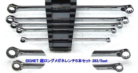 シグネット 383/5 超ロングストレートメガネギアレンチセット5本組 レンチホルダーのおまけ付!!送無税込特価!!