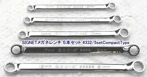 シグネット(SIGNET) 332/5 メガネレンチ5本セット ミリサイズ レンチホルダーのおまけ付 代引発送不可 税込特価