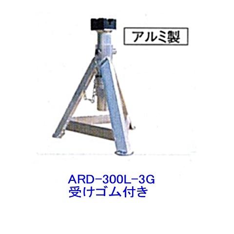 リキマエダ ARD-300L-3G リジッドラック 積載重量3トン アルミ製 受ゴム付 送無税込特価!!