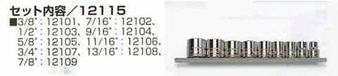 12115 ソケットセット 3/8DR(9.5mm)