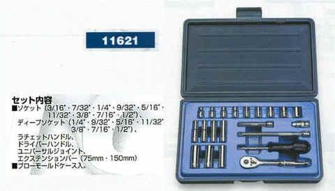 11621 ソケットレンチセット 1/4DR(6.35mm)