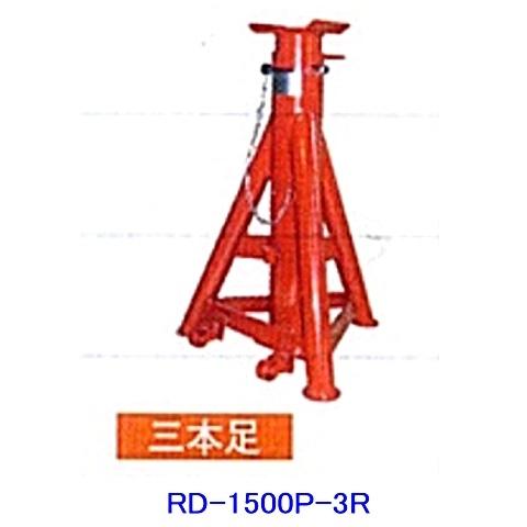 リキマエダ RD-1500P-3R リジッドラック 積載重量15トン 2脚セット 代引発送不可 送料無料 税込特価
