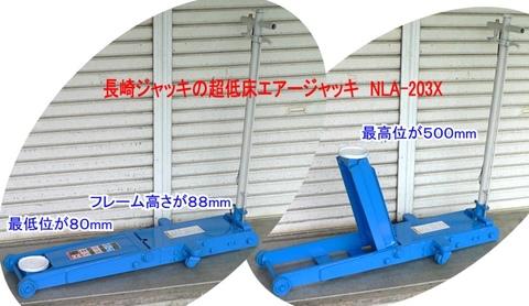 国産ナガサキ NLA-203X 超低床エアージャッキ エアー駆動 能力2トン 代引発送不可 即日出荷 送料無料 税込特価