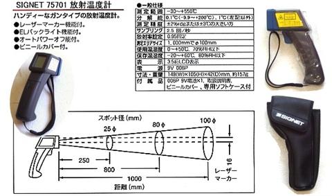 75701 シグネット 放射温度計