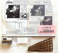 CP-98C-781 ハスコー フックセット