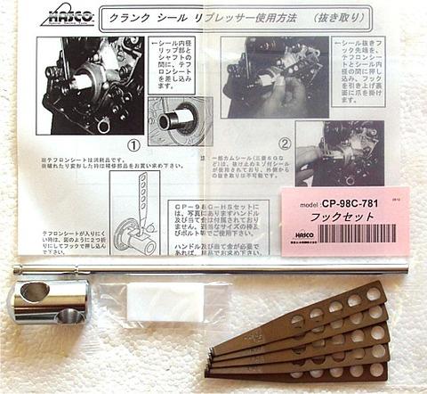 ハスコー(HASCO) CP-98C-781 クランクシールリプレッサーセット(フックセット) 代引発送不可 税込特価