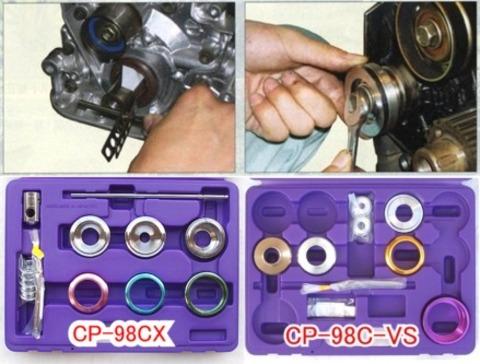CP-98CF クランクシールリプレッサーフルセット
