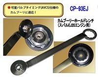 CP-93EJ ハスコー カムプーリーホールドレンチ