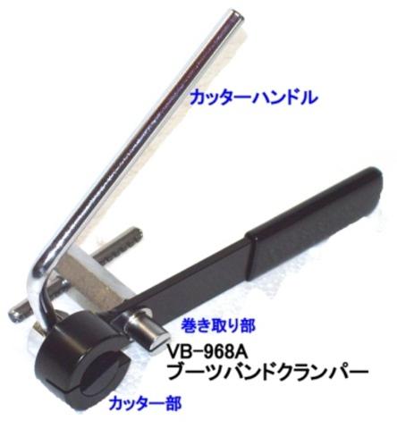 HASCO(ハスコー) VB-968A ブーツバンドクランパー 税込特価!!