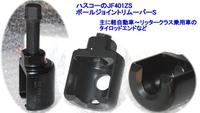 JF401ZS ハスコ ボールジョイントリムーバーS
