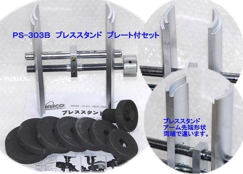 PS-303B ハスコー プレススタンド  プレート付セット