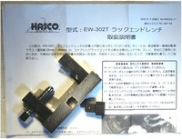 HASCO(ハスコー) EW-302T ラックエンドレンチ 税込特価!!