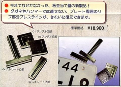HASCO(ハスコー) RD-702 ナンバープレート修正器(当盤) 送無税込特価!!