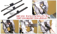 CBT-214 キャリパーピストンプーラー(対向型対応)
