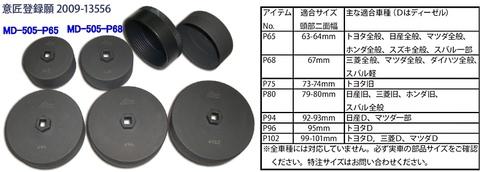 HASCO(ハスコー) MD-505-P96 オイルフィルターレンチ 送無税込特価!!