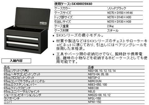 KTC NTX7319 ネプロスのコンパクトなセット ケースブラック 送料無料 即日出荷 税込特価