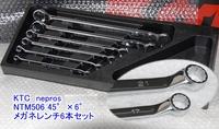 NTM506 ネプロスメガネレンチ6本セット