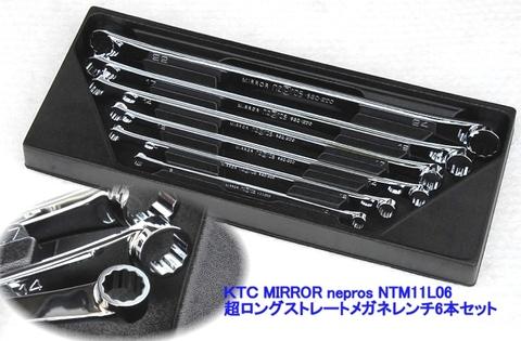 NTM11L06 超ロングストレートメガネレンチ6本セット