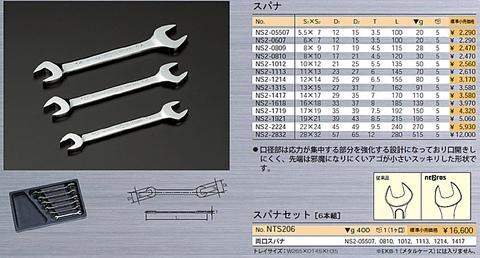 NTS206 ネプロス 両口スパナ6本セット
