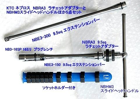 NBRA3