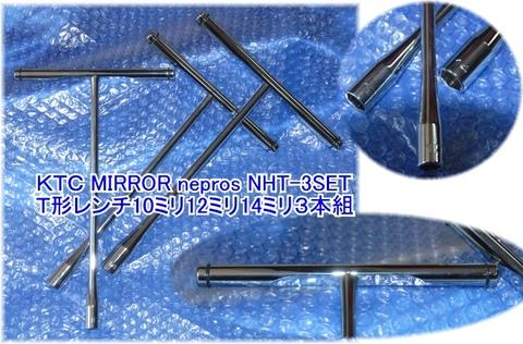 NHT-3SET ネプロス T形レンチ3本組