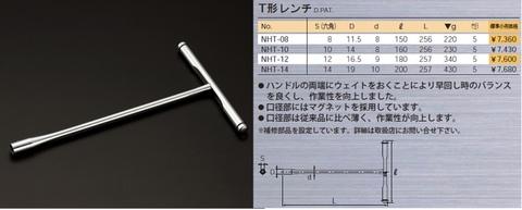 NHT-4SET ネプロス T形レンチ4本組