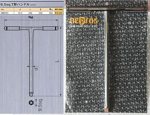 NBHT-3 ネプロス 9.5sq T型ハンドル