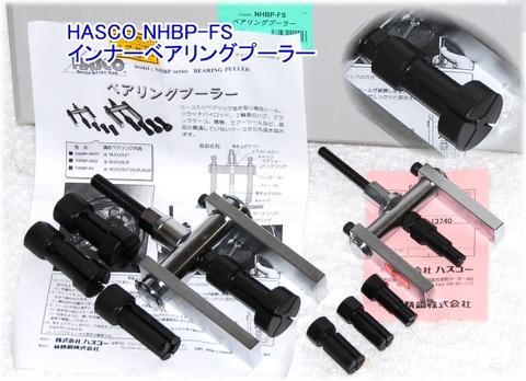 NHBP-FS  ハスコー インナーベアリングプーラー