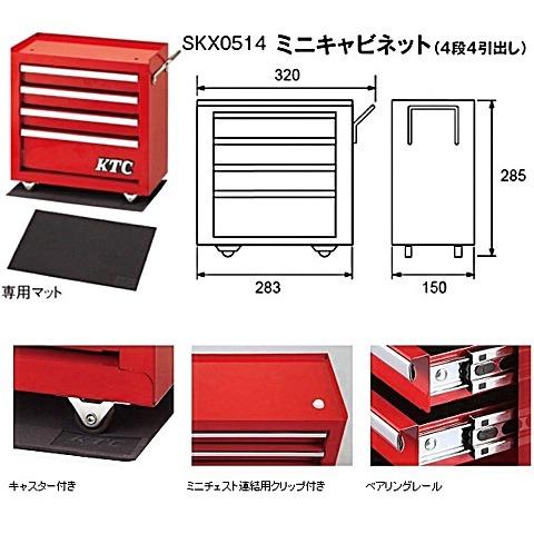 KTC SKX0514 ミニキャビネット(4段4引出し) 代引発送不可 税込特価