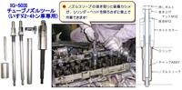 IG-503I チューブノズルツール(いすゞ2・4トン車用)