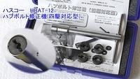 HBAT-12 ハスコー ハブボルト修正機(四駆対応型)