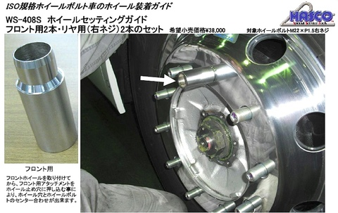 WS-408S ハスコー ホイールセッティングガイド右ネジ用
