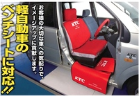 ATYC4014 カバーリング4点セット