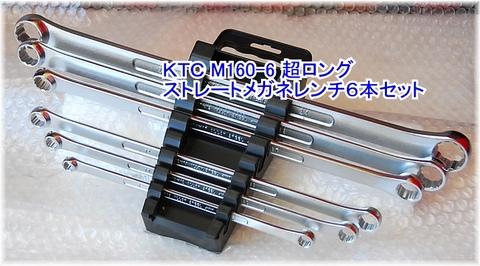 KTC M160-6 超ロングストレートメガネレンチセット 税込即納特価!!