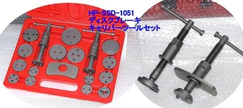 台湾の良品 HP-SSD-1051 ディスクブレーキキャリパーツールセット 税込特価